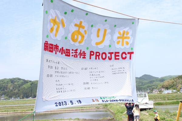 香り米プロジェクト