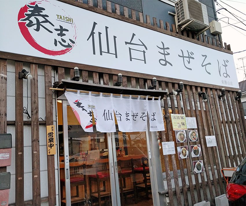 仙台まぜそば泰志 東勝山店