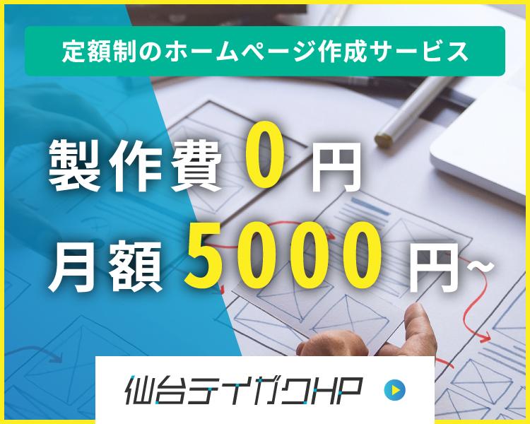 仙台テイガクHP|製作費0円・月額5000円から始める定額制のホームぺージ作成サービス