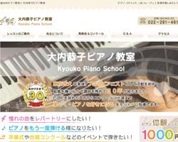 仙台 大内恭子ピアノ教室