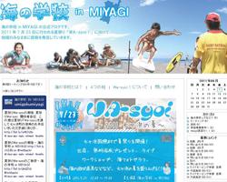 海の学校 in MIYAGI