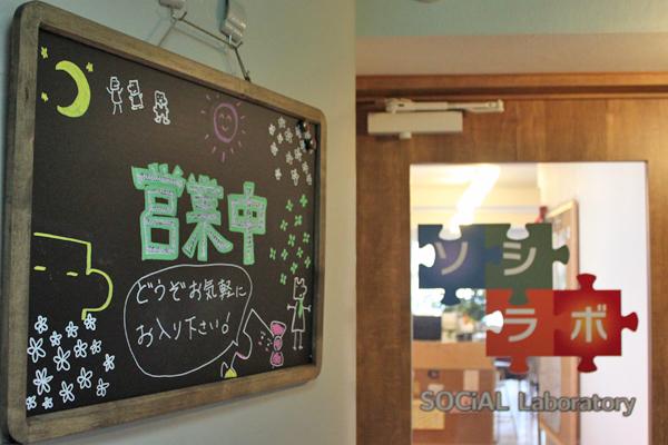 仙台のコワーキングスペース③ ソシラボ