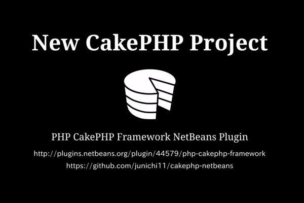 CakePHPの統合開発環境 NetBeans