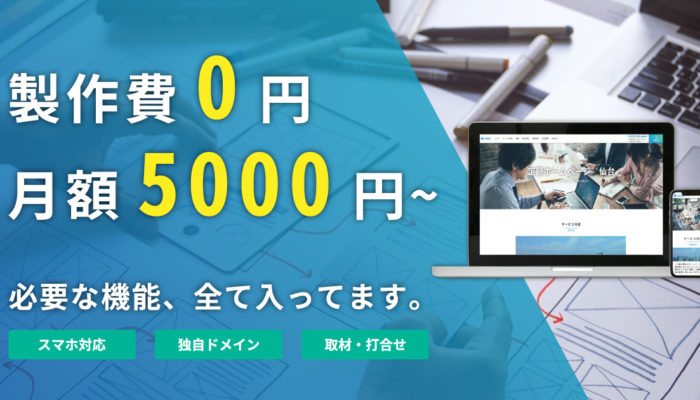 製作費0円・月額5000円から始める定額制のホームぺージ作成サービスを始めました。